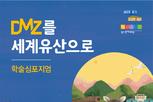 [경기문화재단] 'DMZ를 세계유산으로' 학술심포지엄 개최 안내
