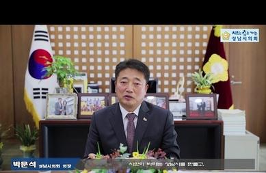 """[인터뷰]성남시의회 박문석의장 """"시민들의 신뢰와 사랑받는 품격 있는 의회 만들고 싶어"""""""