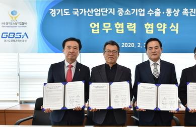 경기도 中企 수출활성화 위해 드림팀 뭉쳤다!