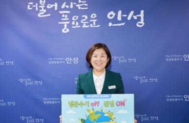 """김보라 안성시장, """"냉온수기 OFF, 환경 ON"""" 챌린지 동참"""