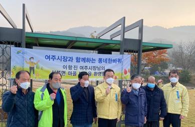 이항진 여주시장, '동네한바퀴' 송현리 가다