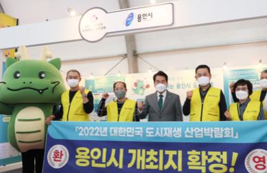 용인시,'도시재생 산업박람회'내년 개최지로 확정