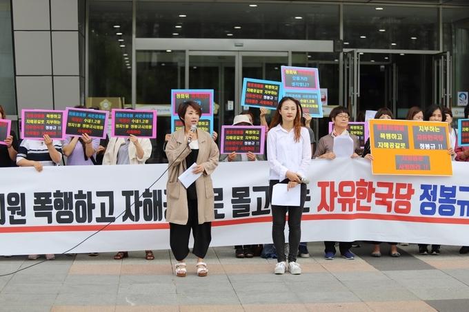 """성남지역 10개 시민단체가 기자회견을 열고 """"동료의원 폭행하고 자해공갈로 몰아가는 자유한국당 정봉규의원의 사퇴를 요구하고 있다."""