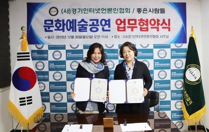 (좌)좋은사람들 김영수대표 (우)사단법인경기인터넷언론인협회 이연자 이사장