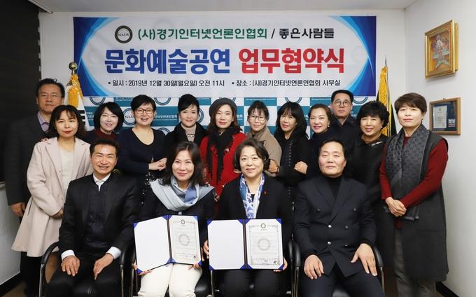 문화예술공연 업무협약식 후 양기관 참석자들의 단체 사진 촬영